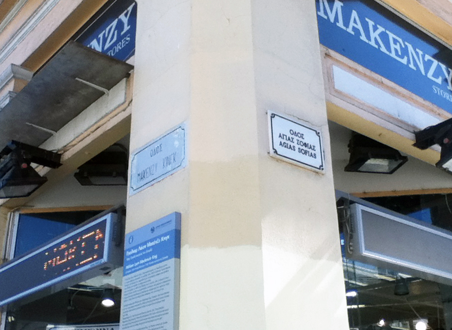 Corner of Mackenzie King and Agias Sofias Street , Thessaloniki, Greece