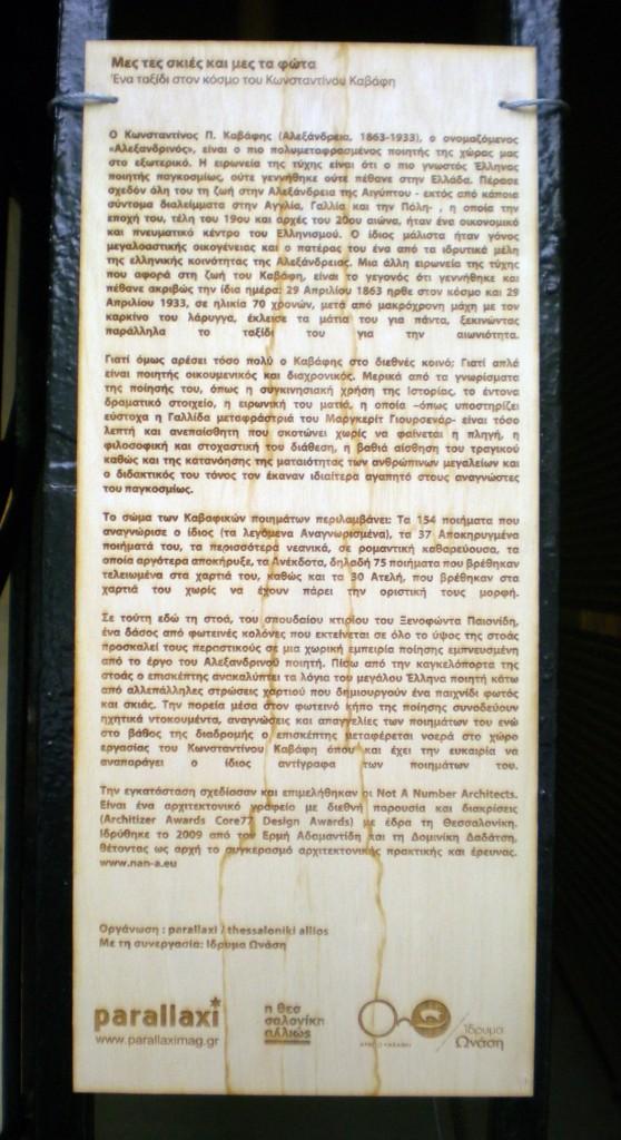 Sign of Parallaxi, Thessaloniki, Greece