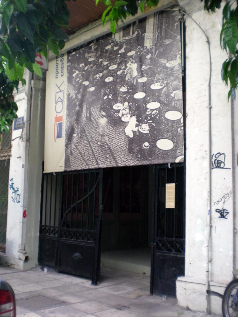 Logde in Agiou Mina 11, Thessaloniki, Greece
