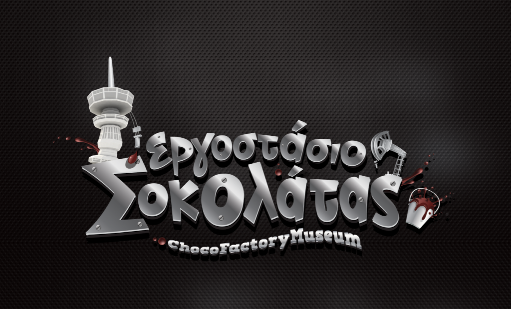Chocolate Factory Museum, Thessaloniki, Greece