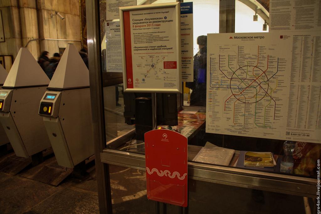 Turnstiles at Baumanskaya metro station, Moscow, Russian Federation