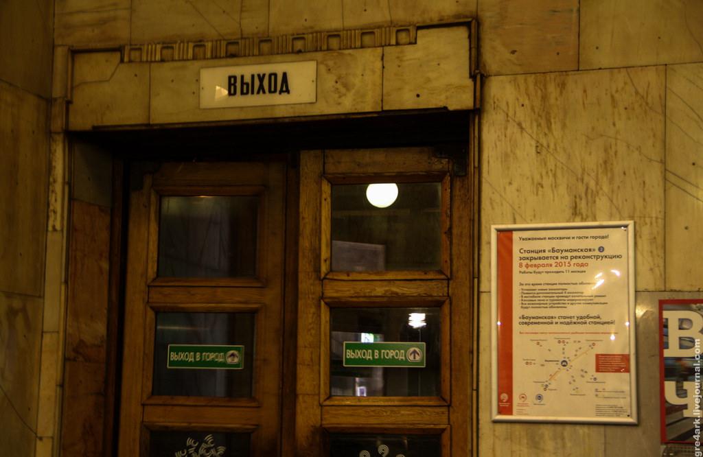 Exit at Baumanskaya metro station, Russian Federation